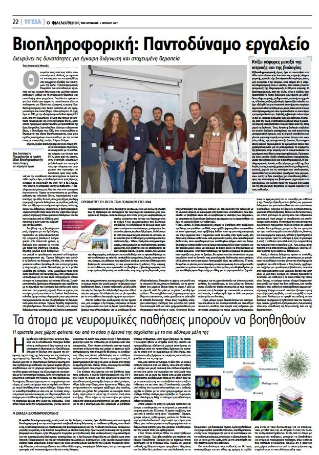 A Newspaper Article presenting the Bioinformatics ERA Chair at CING